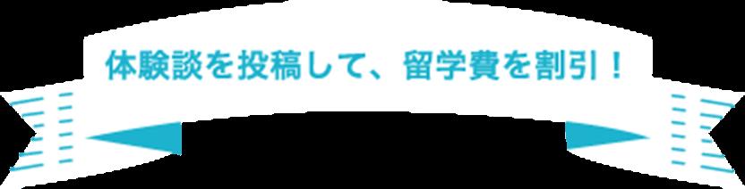 体験談モニターキャンペーン タイトル 画像