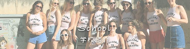 語学学校ページ トップ 画像