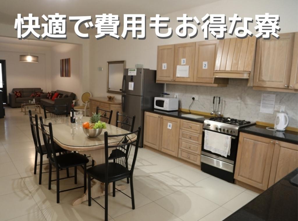 学生寮の台所