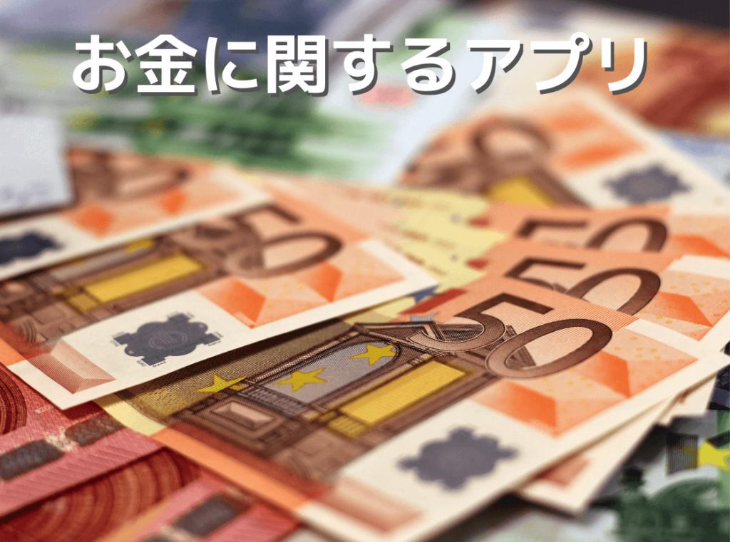 お金に関するアプリ