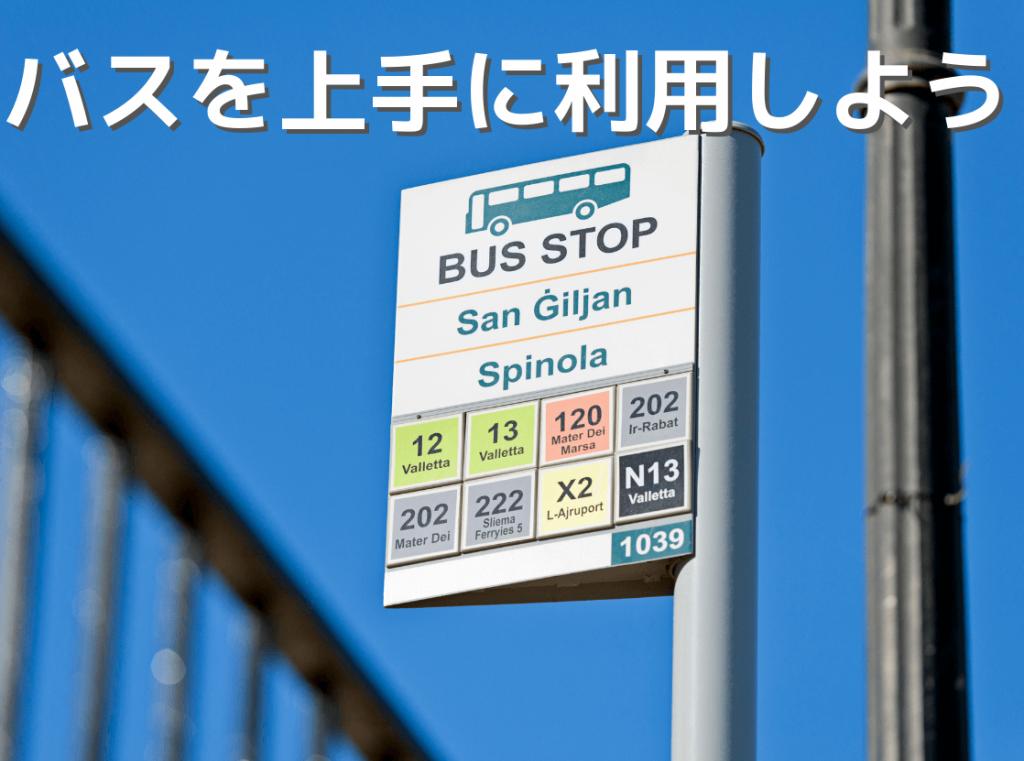 バスを上手に利用しよう