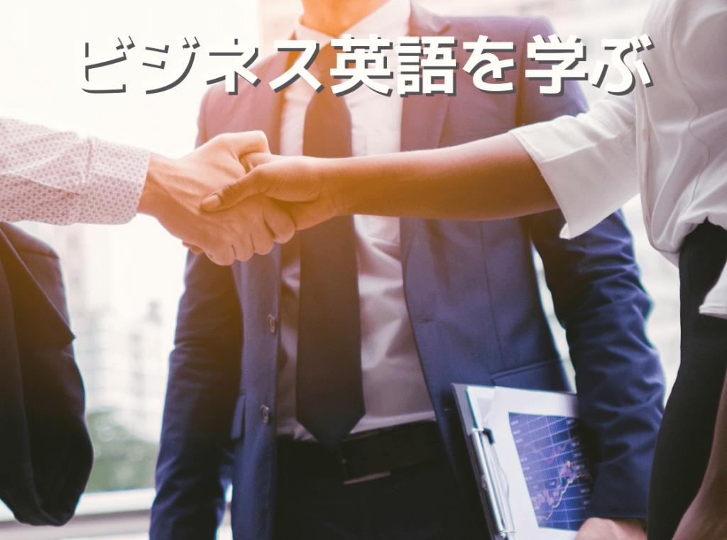 ビジネス英語を学ぶ