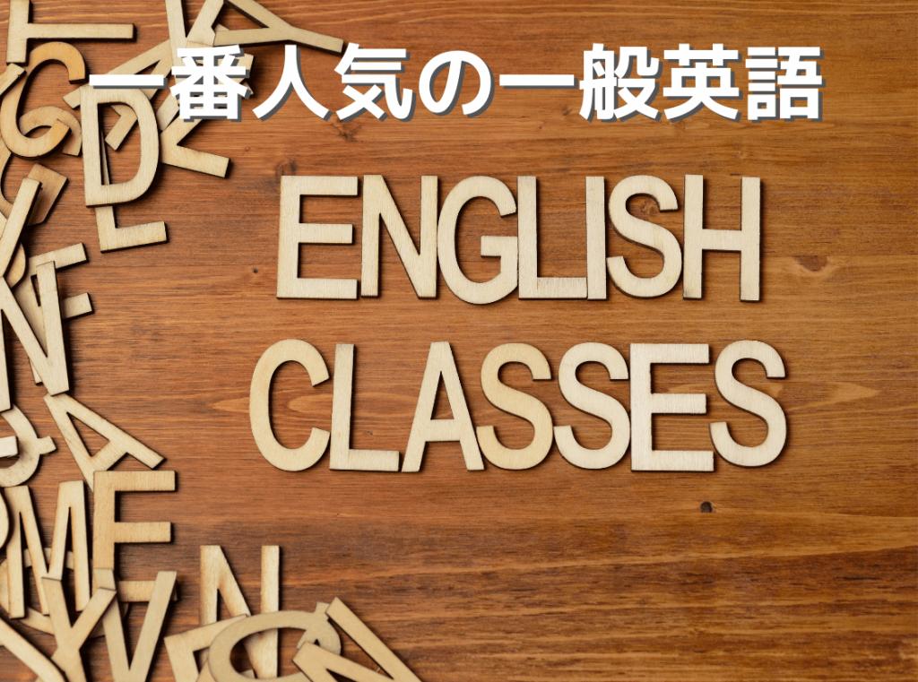 一番人気の一般英語