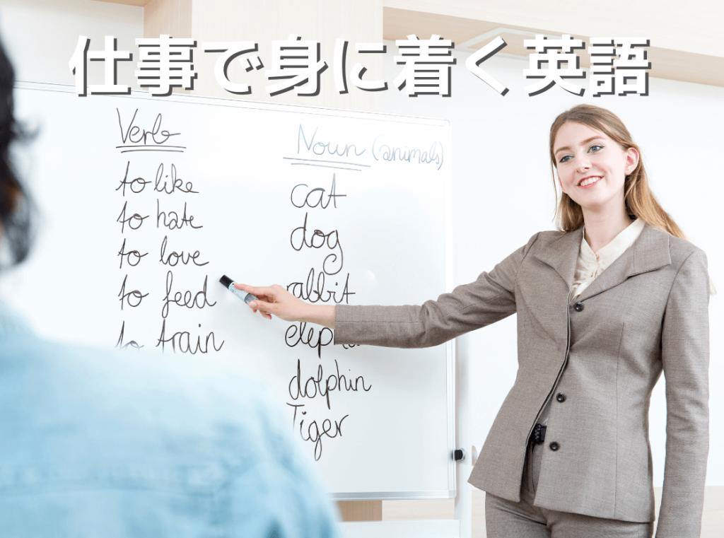 仕事で身に着く英語