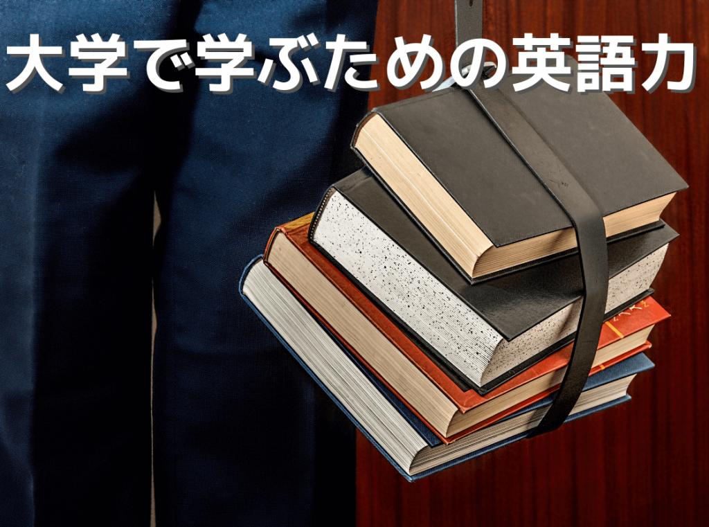 大学で学ぶための英語力
