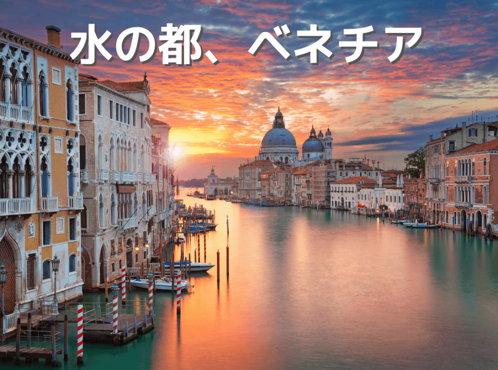 水の都、ベネチア