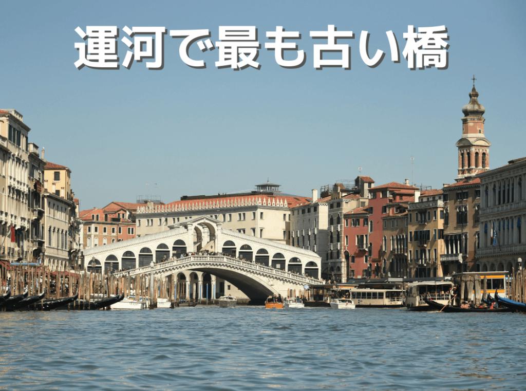 運河で最も古い橋
