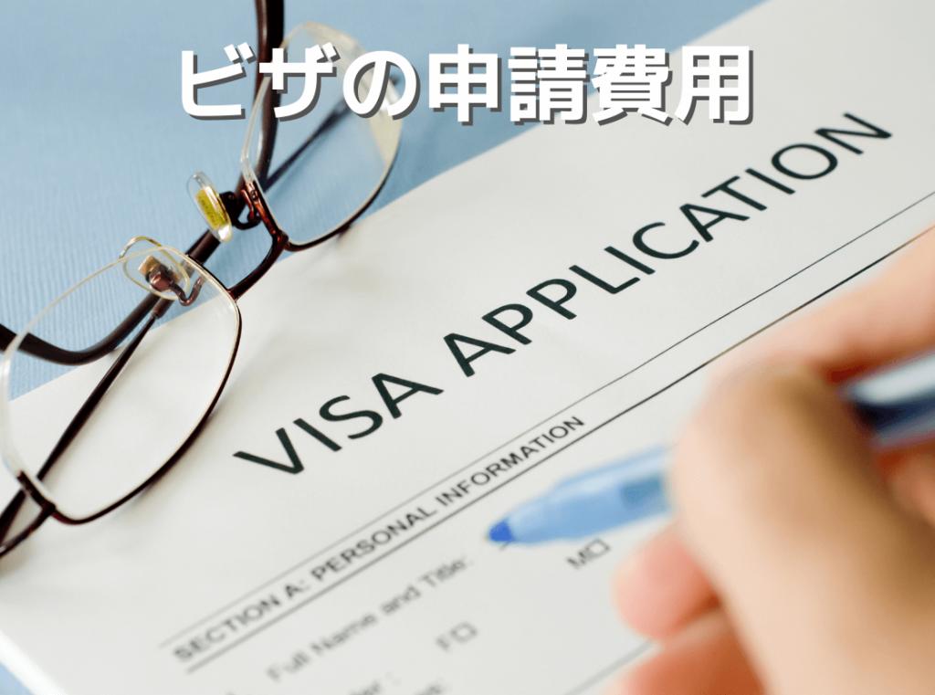 ビザの申請費用