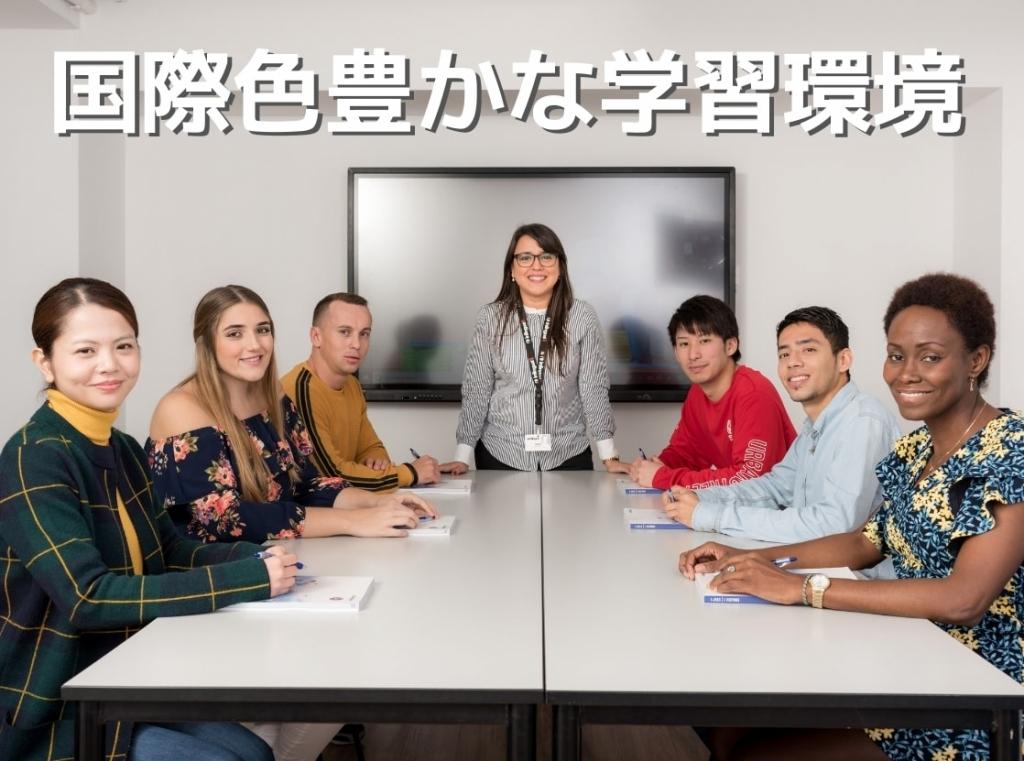 国際色豊かな学習環境