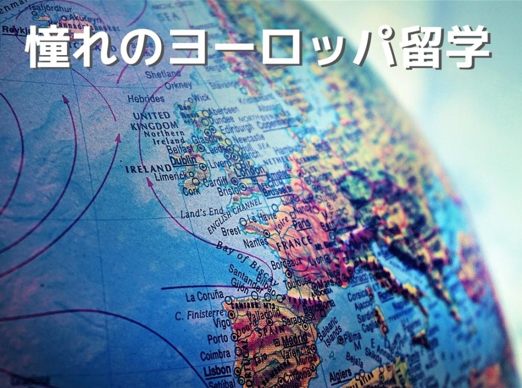 憧れのヨーロッパ留学