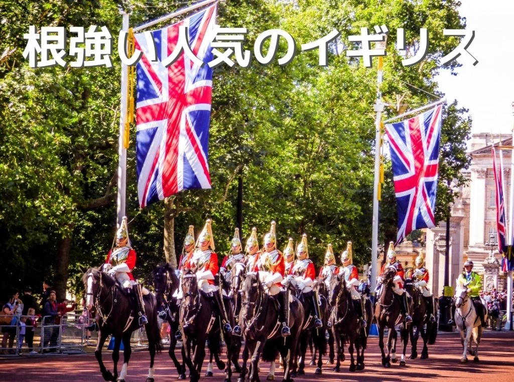 根強い人気のイギリス
