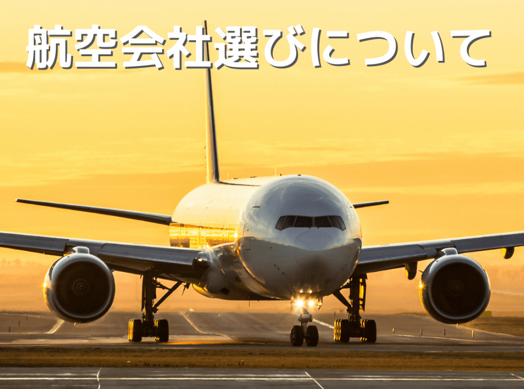 航空会社選びについて