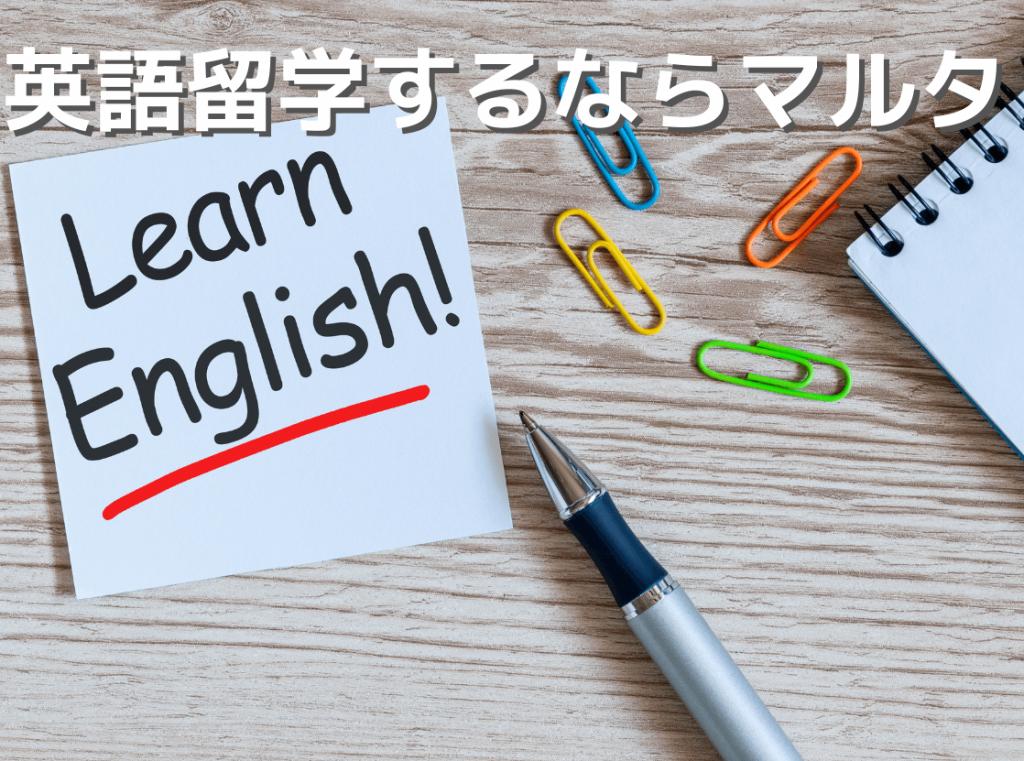 英語留学するならマルタ