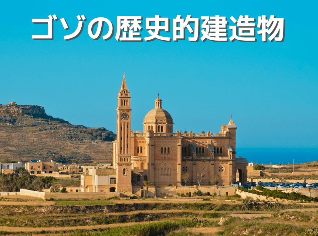ゴゾの歴史的建造物