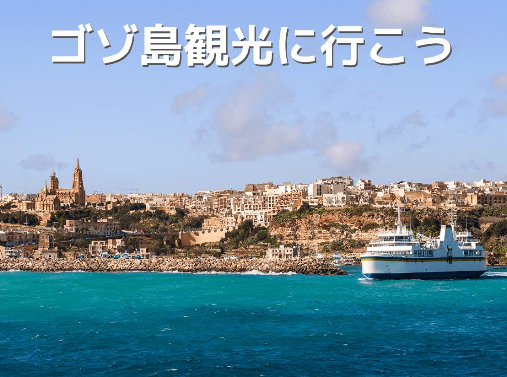 ゴゾ島観光に行こう