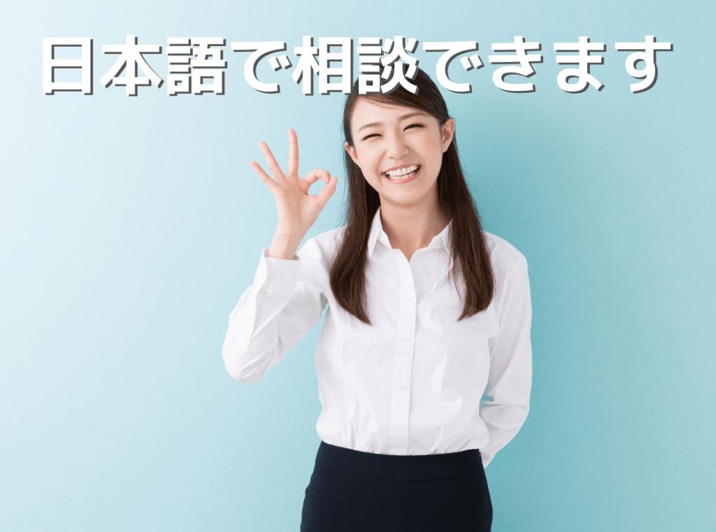 日本語で相談できます