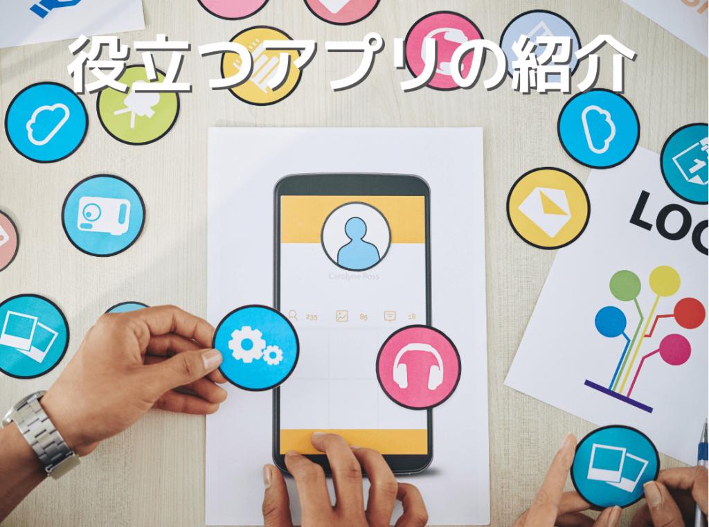 便利なアプリの紹介