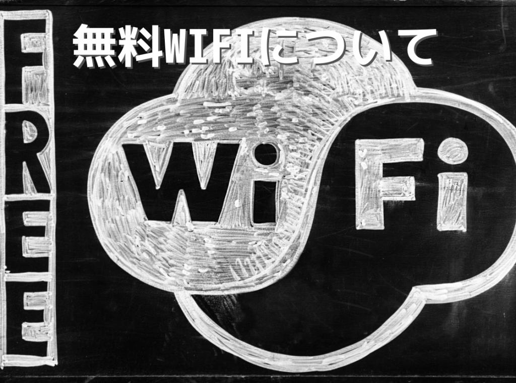 無料WIFIについて