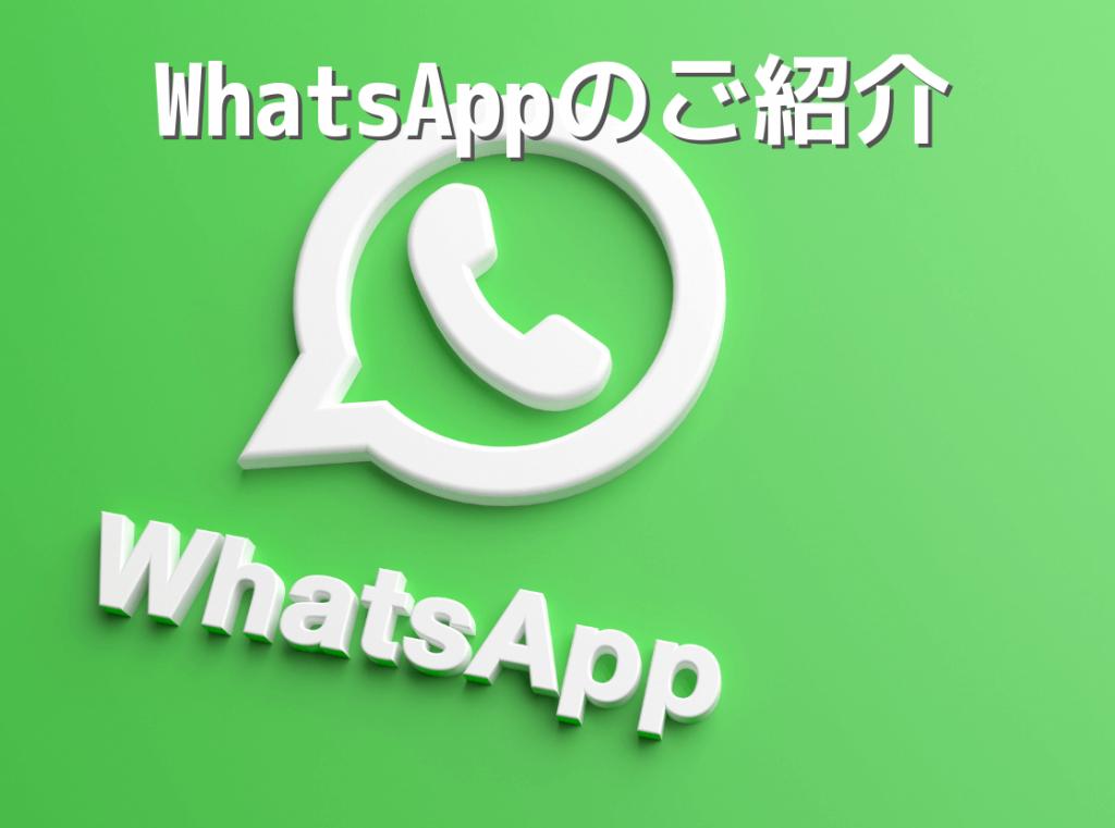 WhatsAppのご紹介