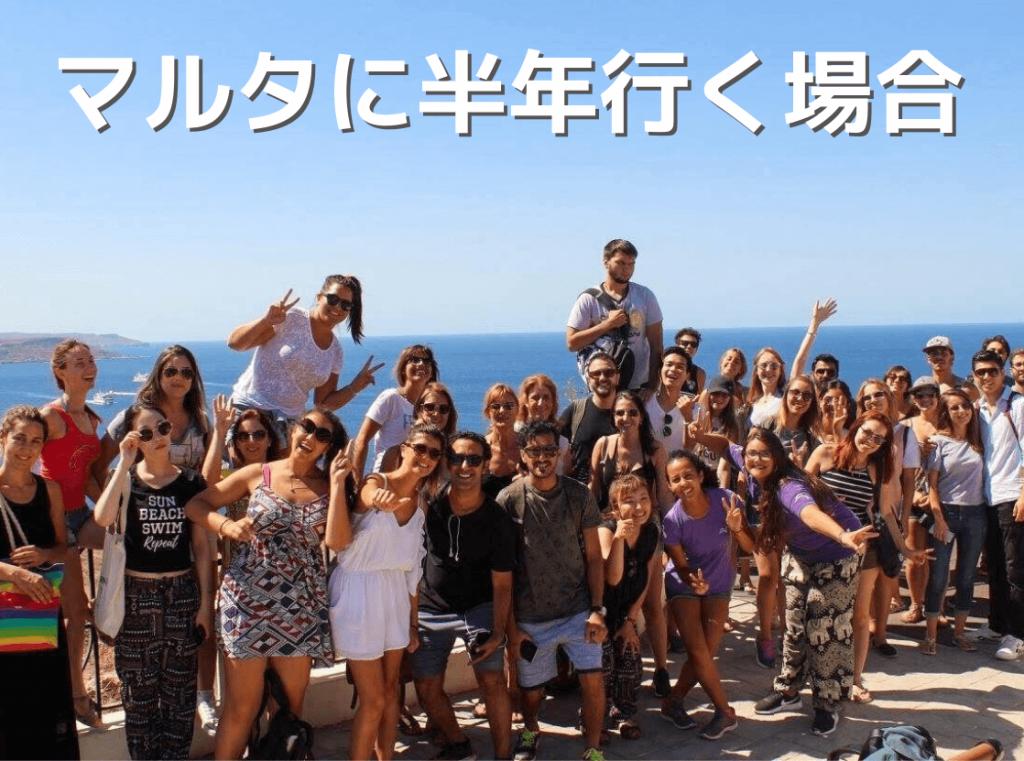 半年間のマルタ留学について