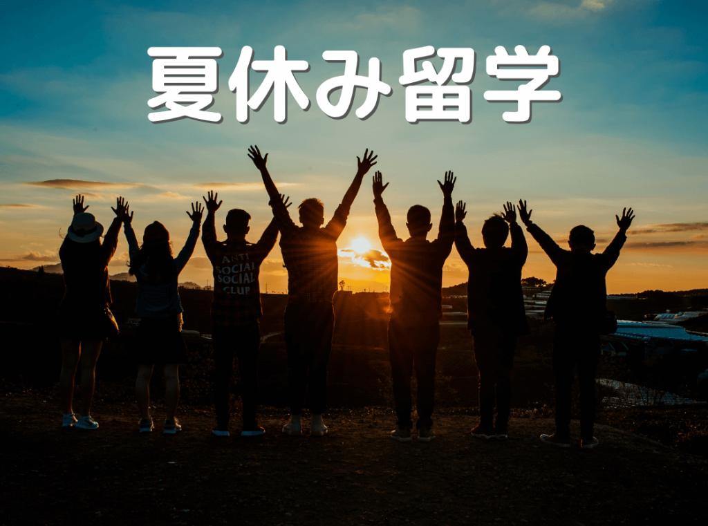 夏休みジュニアプログラム、海外で友達を作ろう!