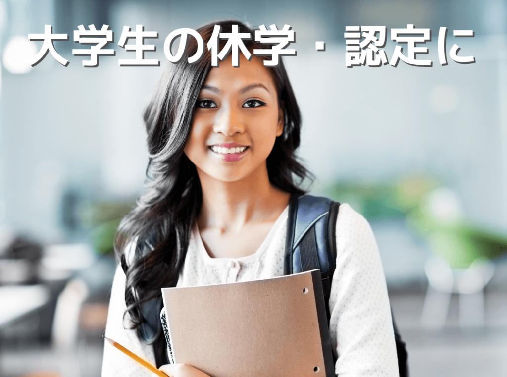大学生の休学・認定留学にもおすすめ