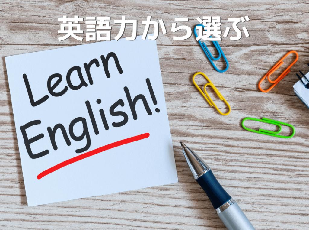 語学力はどれくらい?英語レベル別のおすすめ