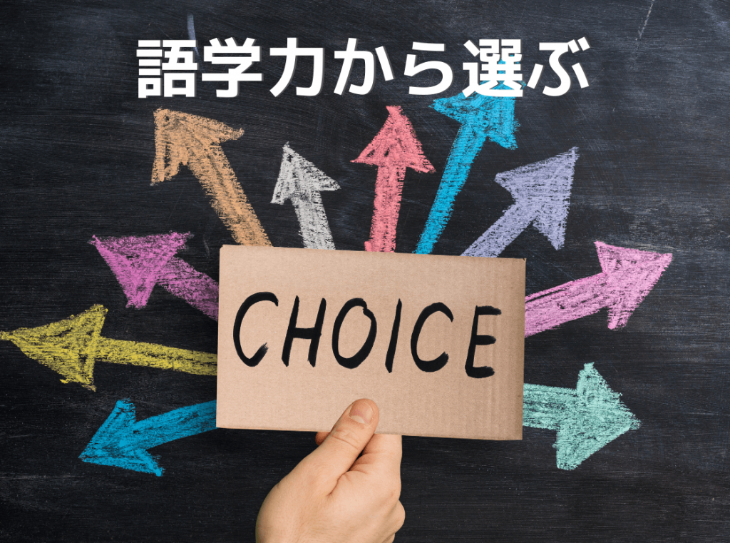 語学力に合わせて学校を選ぶ