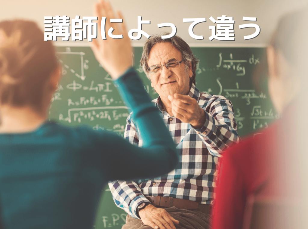講師によって異なる英語レッスン