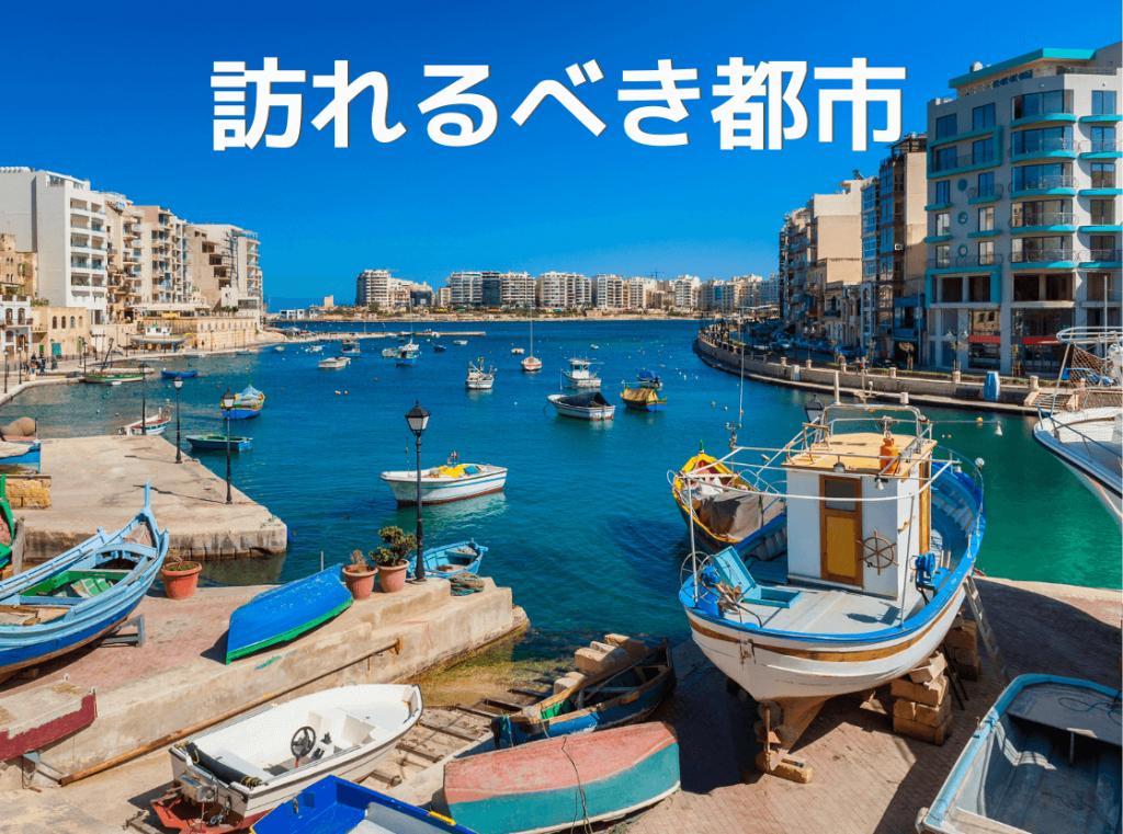 首都バレッタをはじめ、マルタ留学中に訪れるべき魅力的な都市をご紹介